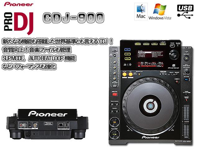 Pioneer(パイオニア) / CDJ-900 ■限定セット内容■→ 【・【世界最高峰 No1】 Belden 1ペア ・ミックスCD作成KIT ・LaCie 鍵型USBメモリ 16GB 】