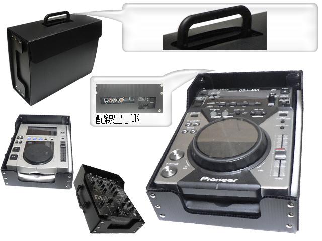 CDJケース 超軽量持ち運びケースの革命!- CDJ-350/CDJ-400/CDJ-200/CDJ-100/DJM-400/DJM-350 収納タイプ -