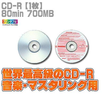 音楽用】 CDR-80SPMPT / 80分(7...