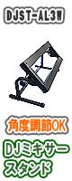 Pro-Stand(プロスタンド) / Urei・Bozak DJミキサースタンド DJST-AL3W