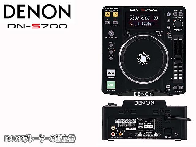 Denon(デノン) / DN-S700 【業界最小CDJ】 ■限定セット内容■ 【・ミックスCD作成KIT ・PCスタンド 】