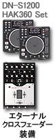 """DN-S1200 / HAK360 オススメBセット ■限定セット内容■→ 【・ミックスCD作成KIT ・教則DVD ・セッティングマニュアル ・金メッキ高級接続ケーブル 3M 1ペア ・OAタップ ・USBメモリ2個 ・DN-HP500 ・DJ必需CD 計""""5枚""""】"""