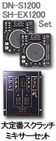 """DN-S1200 / SH-EX1200 オススメBセット ■限定セット内容■→ 【・ミックスCD作成KIT ・教則DVD ・セッティングマニュアル ・金メッキ高級接続ケーブル 3M 1ペア ・OAタップ ・USBメモリ2個 ・DN-HP500 ・DJ必需CD 計""""5枚""""】"""