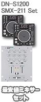 "DN-S1200 / SMX.211 オススメBセット ■限定セット内容■→ 【・ミックスCD作成KIT ・教則DVD ・セッティングマニュアル ・金メッキ高級接続ケーブル 3M 1ペア ・OAタップ ・USBメモリ2個 ・DN-HP500 ・DJ必需CD 計""5枚""】"