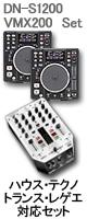 "DN-S1200 / VMX200 オススメBセット ■限定セット内容■→ 【・ミックスCD作成KIT ・教則DVD ・セッティングマニュアル ・金メッキ高級接続ケーブル 3M 1ペア ・OAタップ ・USBメモリ2個 ・DN-HP500 ・DJ必需CD 計""5枚""】"