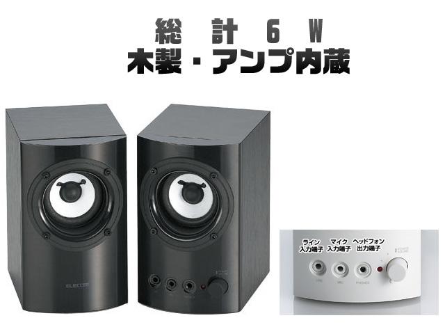 ■セット割引■ 木製(MDF)アンプ内蔵スピーカー / 総計6W MS-130BK 大特典セット