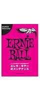 ERNIE BALL エレキ・ギターのメンテナンス