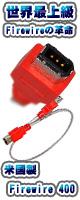 Unibrain(ユニブレイン) / 米国製 FireWire 400  (IEEE 1394a) タイプ (6p to 6p / 長さ 50cm) 【世界最上級Firewireケーブル】