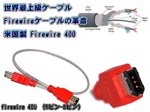 【世界最上級Firewireケーブル】 / 米国製 firewire 400 50cm(6ピン-6ピン) Unibrain(ユニブレイン)