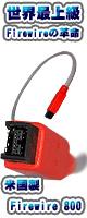 Unibrain(ユニブレイン) / 米国製 FireWire 800  (IEEE 1394b) タイプ - (9p to 9p / 長さ 40cm) 【世界最上級Firewireケーブル】