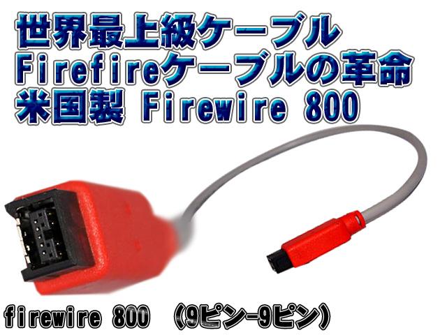 【世界最上級Firewireケーブル】 / 米国製 firewire 800 40cm(9ピン-9ピン) Unibrain(ユニブレイン)