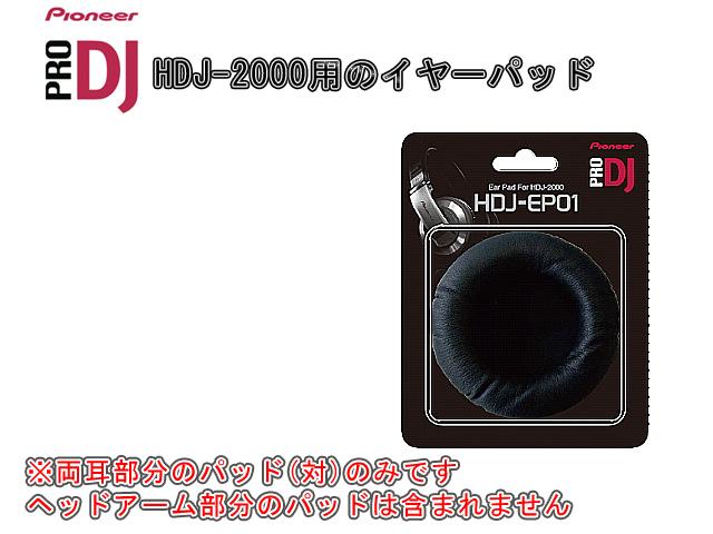 Pioneer(パイオニア) / HDJ-EP01 HDJ-1500 /  HDJ-2000用のイヤーパット