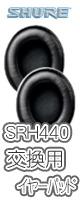 Shure(シュアー) / HPAEC440 (2個 / 1ペア) 【SRH440用 交換イヤーパッド】