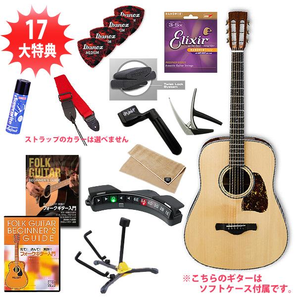 Ibanez(アイバニーズ) / AVD1-NT 17点セット - アコーステックギターお買い得セット - 【そこらの初心者セットとは違う】