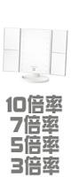 Jerdon(ジェルドン) / JS35710W (ホワイト)  《LED付き拡大鏡》 [鏡面 約23×16cm / 拡大鏡 約9×12cm / 高さ 約28cm] 【3・7・5・10倍率】 - 観音開き型テーブルミラー -