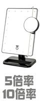 Jerdon(ジェルドン) / JS911B (ブラック)  《ライト付拡大鏡》 [鏡面 約28cm×20cm] 【5倍率&10倍率】 - 卓上型テーブルミラー -