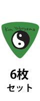 Jim Dunlop(ジム・ダンロップ) / Ken Yokoyama Signature Pick 431C088 - ピック - 【6枚販売】
