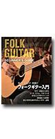 アコースティックギター用教則本 KBF-100
