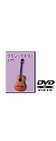 KC /  クラシックギター用教則DVD KDG-100