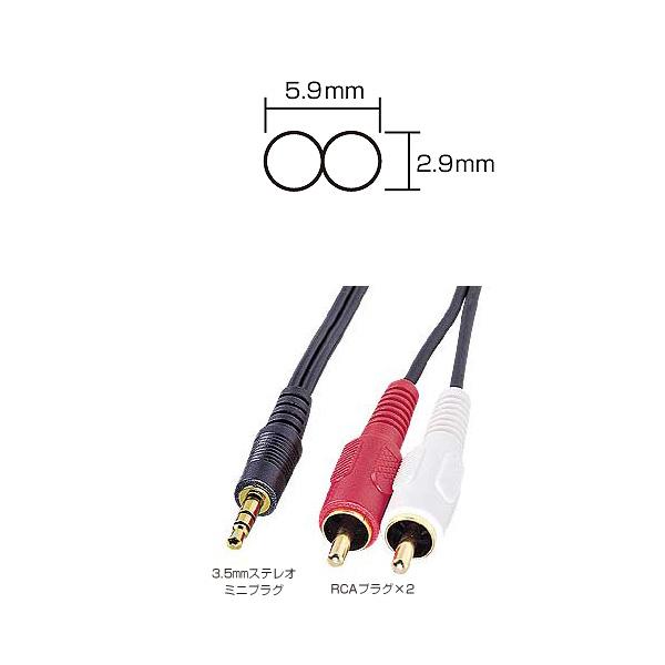 サンワサプライ / 3.5mmステレオミニプラグ-音声用pinプラグ(赤・白)のオーディオケーブル(1.8m) KM-A1-18K