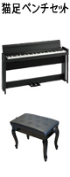 Korg(コルグ) / C1 Air BK (ブラック) 【猫足ベンチセット】 - 88鍵盤 デジタルピアノ / 電子ピアノ - 2大特典セット