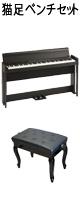 Korg(コルグ) / C1 Air BR (ブラウン) 【猫足ベンチセット】 - 88鍵盤 デジタルピアノ / 電子ピアノ - 2大特典セット
