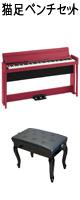 Korg(コルグ) / C1 Air RD (レッド) 【猫足ベンチセット】 - 88鍵盤 デジタルピアノ / 電子ピアノ - 2大特典セット