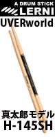 LERNI(レルニ) /  H-145SH SIGNATURE SERIES( シグネチャーシリーズ )真太郎モデル 【UVERworld】- ドラムスティック -
