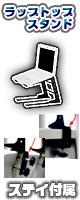 ラップトップスタンド ≪アタッチメント付属 タイプ≫ ■限定セット内容■→ 【・延長ボルト】