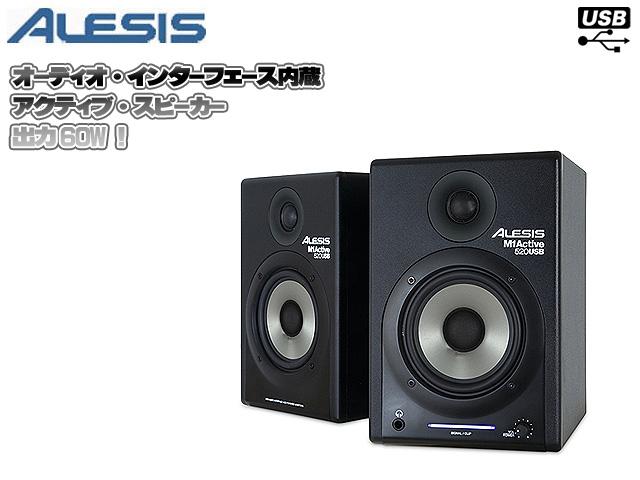 ■セット割引■ Alesis(アレシス) / M1 Active 520 USB 【2way ニアフィールド・スタジオモニタ】 (USBオーディオI/F内蔵)