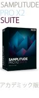 MAGIX(マジックス) / SAMPLITUDE PRO X2 SUITE  アカデミック版 - WindowsネイティブDAW/マスタリングソフトウェア - ■限定セット内容■→ 【・ヘッドホン(OV-X8)】