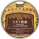 Piano Master / シネマ組曲 -戦場のメリークリスマス-Piano House Exetend Mix 《フレンズ独占盤》 【Christmas】
