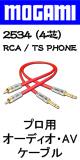MOGAMI(モガミ) / 2534(4芯)RCA/TS PHONE [ 2本1ペア]
