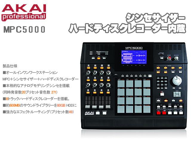 Akai(アカイ) / MPC5000  ■限定セット内容■ 【・簡単ミックスCD ・JAZZ LP5枚 ・世界標準・世界1のケーブル Belden ・音ネタCD5枚】