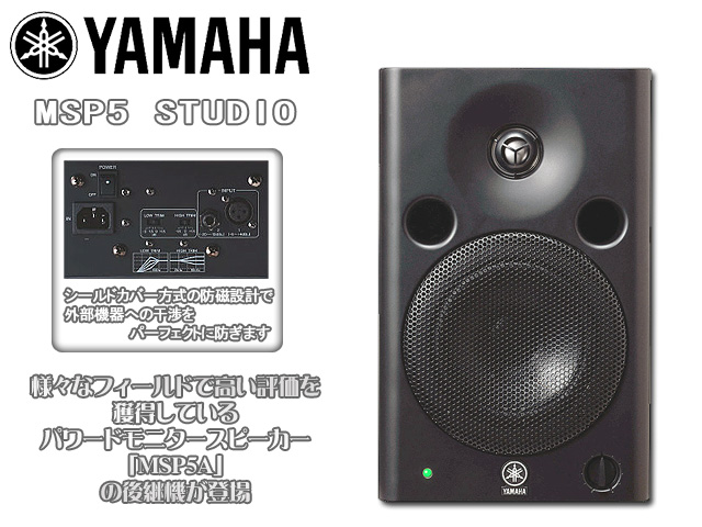 ■ご予約受付■ YAMAHA(ヤマハ) / MSP5 STUDIO -パワードモニタースピーカー- 【一本販売】 大特典セット