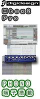 """Digidesign(デジデザイン) / Mbox 2 Pro 【Pro Tools LE8 バンドル】 ■限定セット内容■→ 【・""""世界NO.1""""Firewireケーブル 】"""