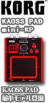 Korg(コルグ) / Kaoss Pad mini-KP [カオスパッド最小モデル]