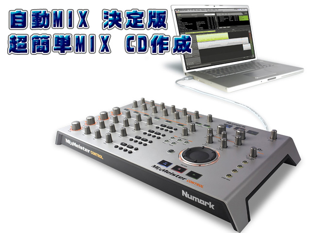 Numark(ヌマーク) / MixMeister Control ST 【自動ミックスDJソフト決定版】 【世界最高級のCD-R 1枚プレゼント】