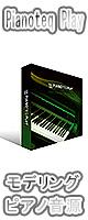 Modartt(モダート) / Pianoteq Play