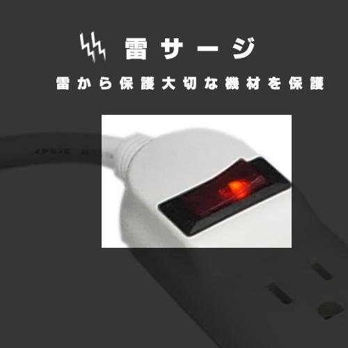 OAタップ / [サーキットブレーカー内蔵] [雷サージ制御機能] [延長コード付]の画像です。