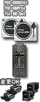 省スペースミキサーセット / PDX-2000MK2 / PMC-06ProVCA BLK / 400v3 [教則DVDプレゼント!] ■限定レコード30・5枚プレゼント■