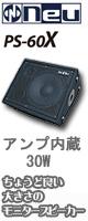 Neu(ヌー) / PS-60X - ミキサー機能付 アンプ内蔵モニタースピーカー - 1大特典セット