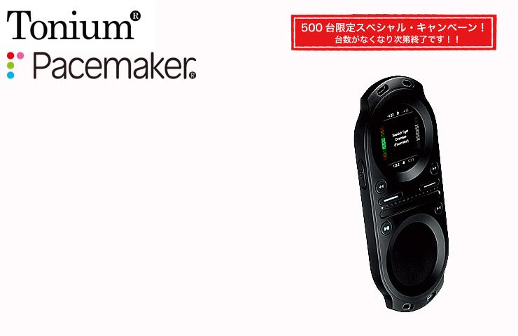 Tonium(トニウム) / Pacemaker 60GB 【500 台限定】 ■限定セット内容■→ 【・ケース ・教則DVD ・ミックスCD作成KIT 】