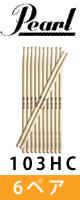Pearl(パール) / 103HC  (Classic Series / Hickory) - ドラムスティック -【6ペアセット/1ペアあたり 〔900円〕】