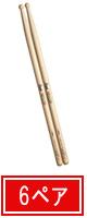 Pearl(パール) / 106MC  (Classic Series / Maple) - ドラムスティック -【6ペアセット/1ペアあたり 〔900円〕】