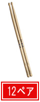 Pearl(パール) / 110AC (Classic Series / Oak) - ドラムスティック -【12ペアセット】