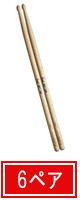 Pearl(パール) / 110AC (Classic Series / Oak) - ドラムスティック -【6ペアセット】
