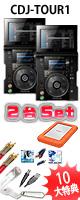 CDJ-TOUR1 2台 激安世界最上オススメCセット 10大特典セット