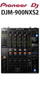 【限定1台】Pioneer(パイオニア) / DJM-900 NXS2- DJミキサー