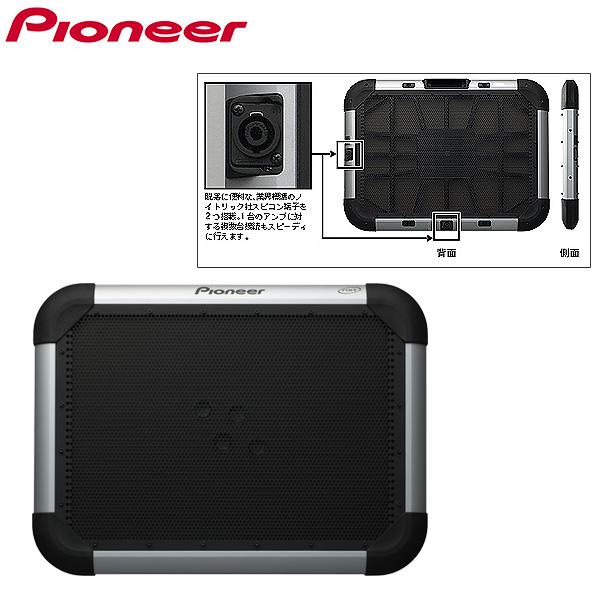 Pioneer(パイオニア) / S-FL1 【240W Flat Panel Speaker】 ■限定セット内容■→ 【・最上級エージング・ツール 】